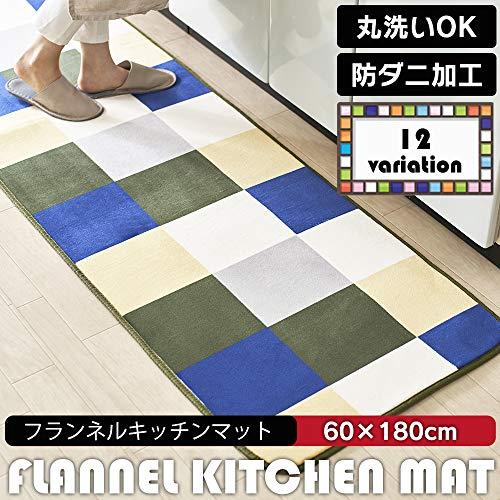 アイリスプラザキッチンマット台所マット玄関マットフランネル滑り止め付き洗える年中使える防ダニ加工ふわふわホットカーペット対応幾何学スクエア×グリーン60×180cmFNR-K-6018