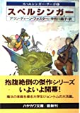 スペルシンガー (ハヤカワ文庫FT―スペルシンガー・サーガ)