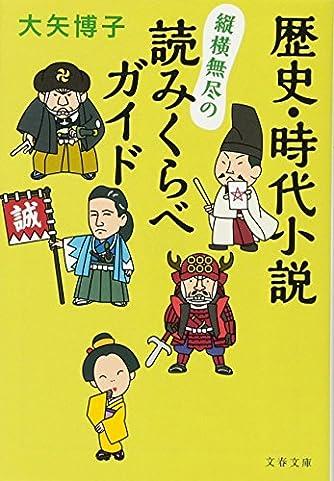 歴史・時代小説 縦横無尽の読みくらべガイド (文春文庫)