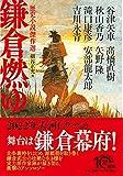 鎌倉燃ゆ 歴史小説傑作選 (PHP文芸文庫)