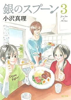 [小沢真理]の銀のスプーン(3) (Kissコミックス)