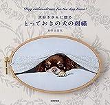 とっておきの犬の刺繡