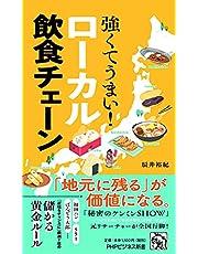 強くてうまい! ローカル飲食チェーン (PHPビジネス新書)