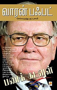 Warren Buffett  (Tamil) by [செல்லமுத்து குப்புசாமி, Chellamuthu Kuppusamy]