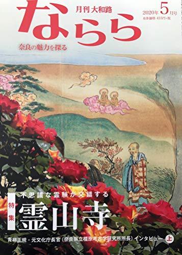 Monthly Yamatoji narara: explore the charms Nara Ryousenji (Japanese Edition)