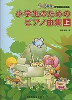 1~3年生<学校教科書準拠> 小学生のためのピアノ曲集(上)