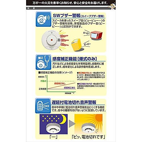NITTAN(ニッタン)『住宅用火災警報器ねつタンちゃん10(CRG-1D-X)』
