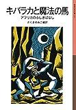 キバラカと魔法の馬: アフリカのふしぎばなし (岩波少年文庫)