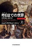 昨日までの世界(上)―文明の源流と人類の未来 (日本経済新聞出版)