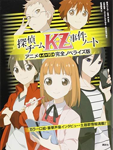 探偵チームKZ事件ノート アニメ全4作16話完全ノベライズ版の詳細を見る