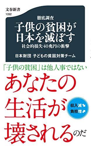 徹底調査 子供の貧困が日本を滅ぼす 社会的損失40兆円の衝撃 (文春新書)