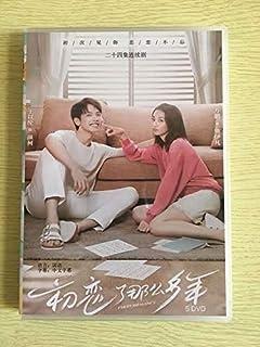 中国ドラマ『初戀了那麼多年』DVD-BOX First Romance 王以綸 萬鵬 全話 中国盤