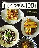和食つまみ100 (別冊すてきな奥さん)
