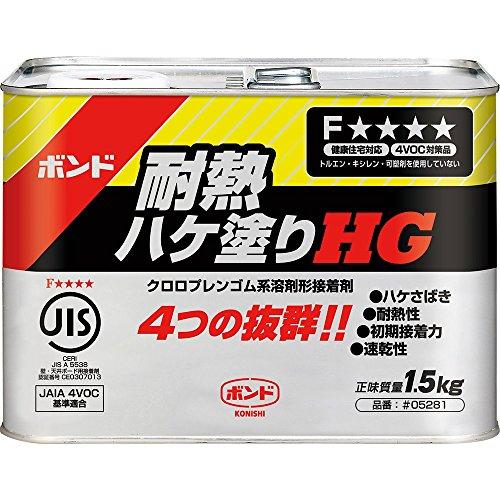 コニシ『ボンド 耐熱ハケ塗りHG』