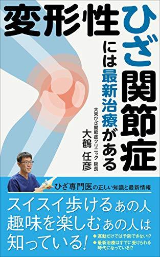 症 手術 費用 膝 関節 変形 性