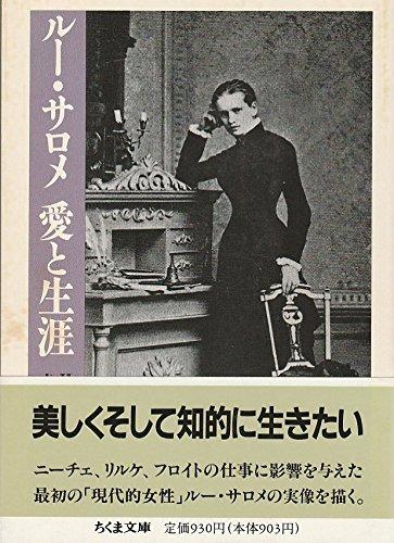ルー・サロメ 愛と生涯 (ちくま文庫)