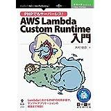 PHPでもサーバーレス!AWS Lambda Custom Runtime入門 (技術の泉シリーズ(NextPublishing))