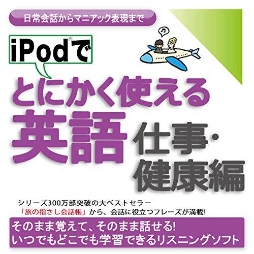 『iPodでとにかく使える英語[仕事・健康編]-日常会話からマニアック表現まで』のカバーアート
