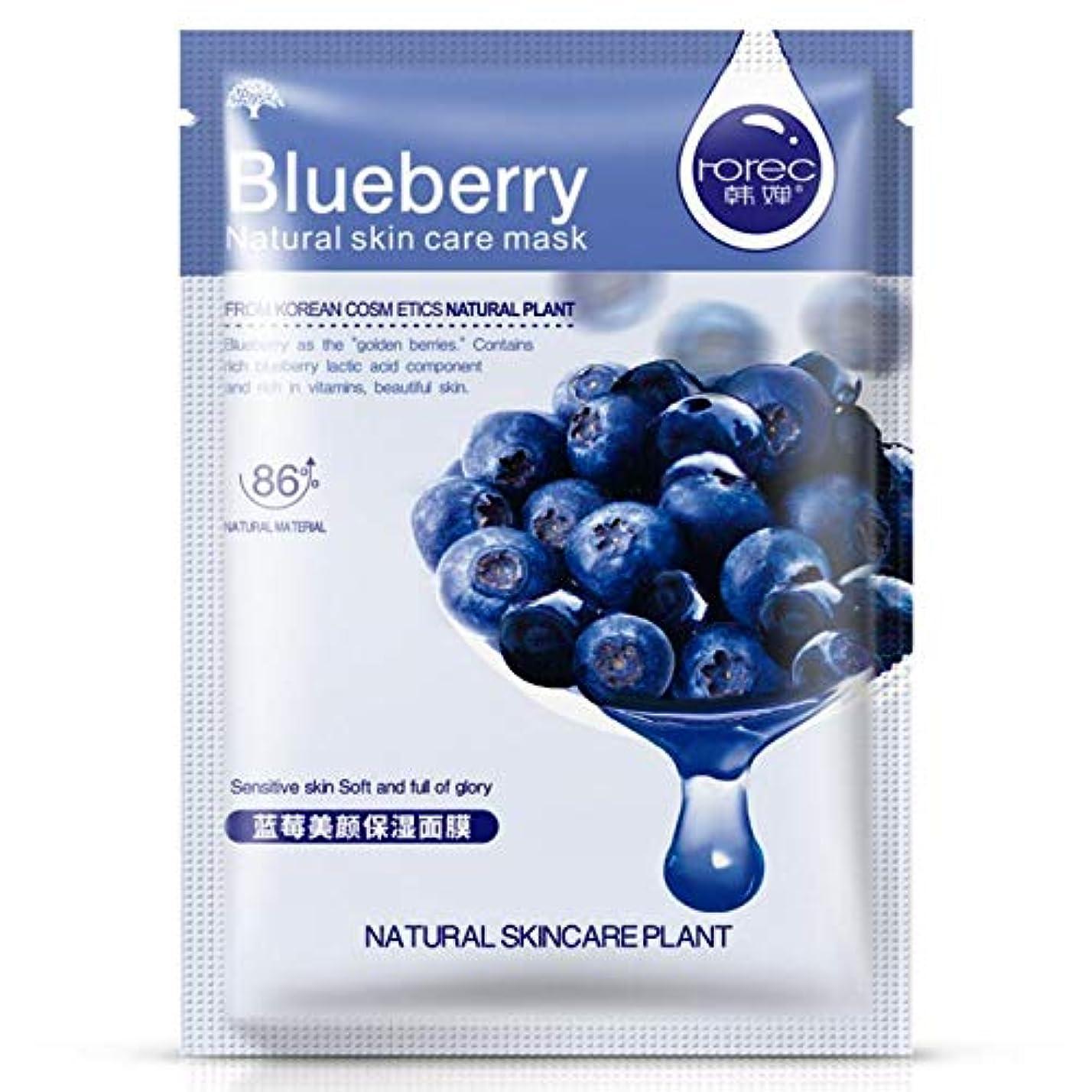 エクステント折る体系的に(Blueberry) Skin Care Plant Facial Mask Moisturizing Oil Control Blackhead Remover Wrapped Mask Face Mask Face Care