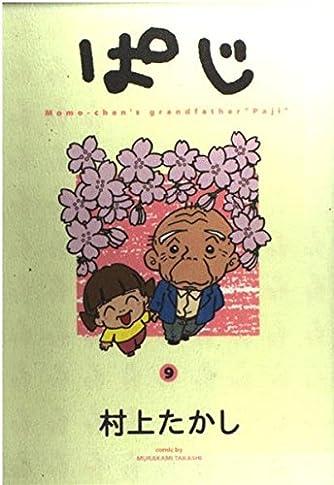 """ぱじ―Momo‐chan's grandfather""""Paji"""" (9) (ヤングジャンプ・コミックス)"""