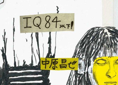 『IQ84以下!』のトップ画像