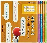 NHK Eテレ「にほんごであそぼ」(全5巻セット)