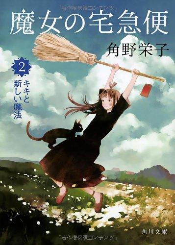 魔女の宅急便  2キキと新しい魔法 (角川文庫)の詳細を見る