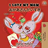 I Love My Mom (English Japanese Bilingual Book) (English Japanese Bilingual Collection) (Japanese Edition)