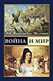 War and Peace - Война и мир (vol.1-2) (Russian Edition)