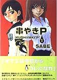 串やきP 1 (MFコミックス)