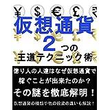 仮想通貨2つの王道テクニック術