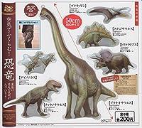藤井康文 空気でふくらむ!恐竜 全6種セット ガチャガチャ