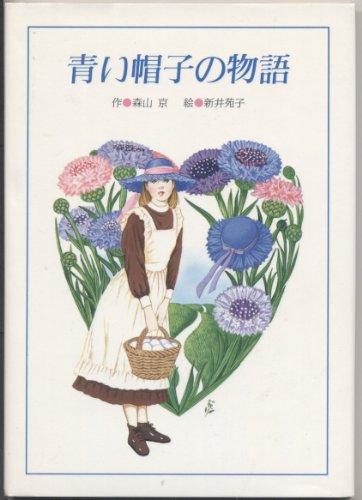 青い帽子の物語 (プチえほん 6)の詳細を見る