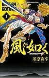 風が如く 1 (少年チャンピオン・コミックス)