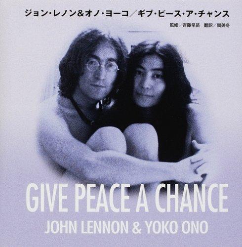 ジョン・レノン&オノ・ヨーコ/ギブ・ピース・ア・チャンスの詳細を見る
