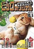 ビッグコミックオリジナル 2021年19号 2021年9月18日発売 雑誌