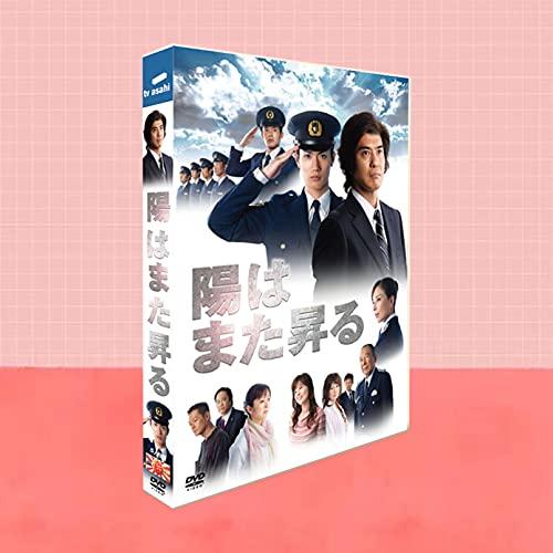 「陽はまた昇る」dvd 全9話を収録した5枚組DVD-BOXボックス 三浦春馬DVD 佐藤浩市DVD 連続ドラマ 日本ドラマdvd