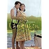 「芦川いづみデビュー65周年」記念シリーズ:第2弾 しあわせはどこに [DVD]