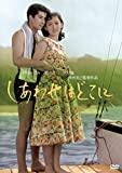 「芦川いづみデビュー65周年」記念シリーズ:第2弾 しあわせはどこに