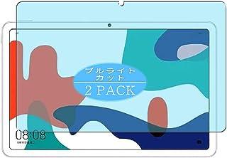 2枚 VacFun ブルーライトカット フィルム , HUAWEI MatePad 10.4 BAH3-W09 / BAH3-AL00 向けの ブルーライトカットフィルム 保護フィルム 液晶保護フィルム(非 ガラスフィルム 強化ガラス ガラス ...