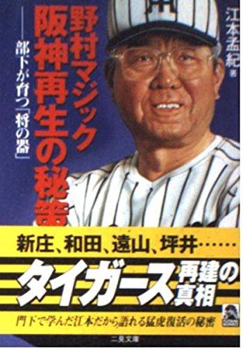 野村マジック・阪神再生の秘策 (二見文庫) - 江本 孟紀