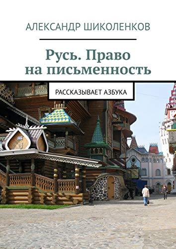 Русь. Право написьменность: Рассказывает Азбука (Russian Edition)