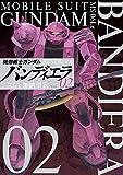 機動戦士ガンダム バンディエラ (2) (ビッグコミックス)