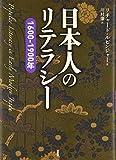 日本人のリテラシー―1600‐1900年