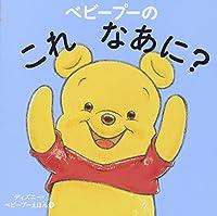 ベビープーの これ なあに? (ディズニー幼児絵本(書籍))