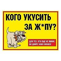 BJRHFN お尻を噛ま12×17センチメートル?怒っている犬面白い車のステッカーオートバイのデカールステッカーPVC色 (Color Name : 1, Style : 1 piece)