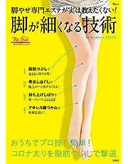 脚やせ専門エステが実は教えたくない! 脚が細くなる技術 (TJMOOK)
