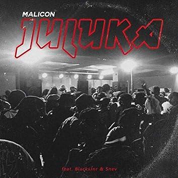 Juluka (feat. BlacksJnr & Snev)
