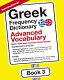 Greek Frequency Dictionary - Advanced Vocabulary: 5001-7500 Most Common Greek Words (Learn (Modern) Greek with the Greek Frequency Dictionaries)
