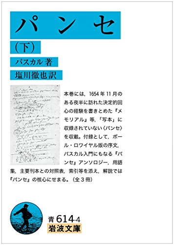 パンセ(下) (岩波文庫)